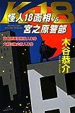 Kaijin 18menso vs miyanohara keibu : Fuji asagiri kogen satsujin jiken yamato miwayama satsujin jiken.
