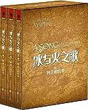 冰与火之歌4-6:列王的纷争(套装共3册)(附冰与火限量版徽章1枚)