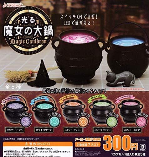 光る魔女の大鍋 [全5種セット(フルコンプ)]