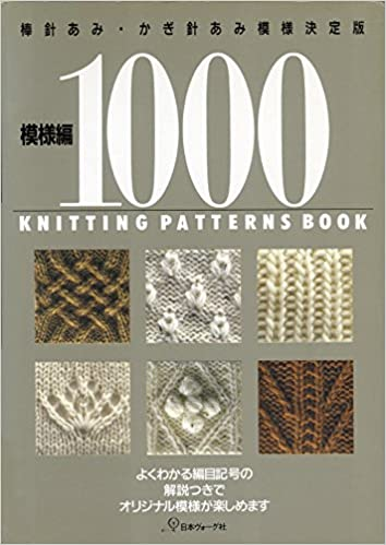 1000 Knitting Patterns Book Nihon Vogue Sha 9784529021425 Amazon