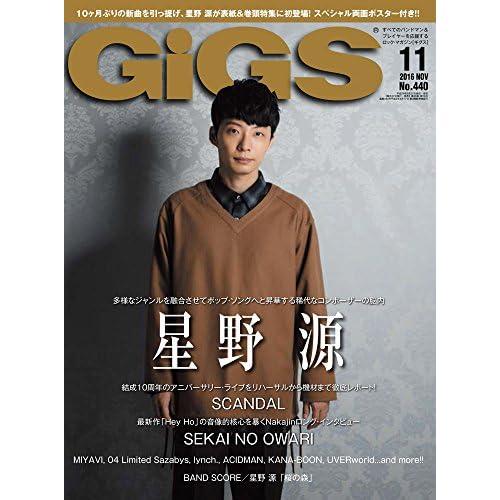 GiGS 2016年11月号 表紙画像