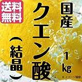 【メール便発送】国産クエン酸 (1kg)