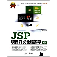 JSP项目开发全程实录(第3版) (软件项目开发全程实录)