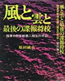 風と雲と 最後の諜報将校―陸軍中野学校第ニ期生の手記 (1973年)