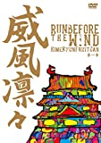 威風凛々〜Run before the wind 第一章〜 DVD