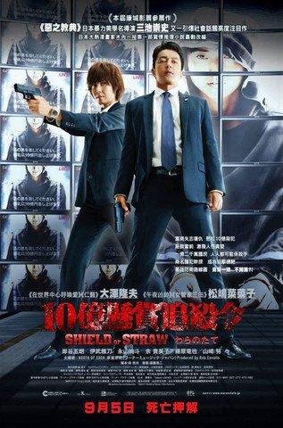 Shield Of Straw (Region 3 DVD / Non USA Region) (English subtitled) Japanese movie a.k.a Wara no Tate