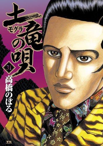 土竜(モグラ)の唄 31 (ヤングサンデーコミックス)