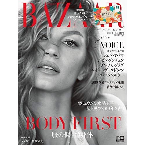 Harper's BAZAAR 2019年1月号 画像