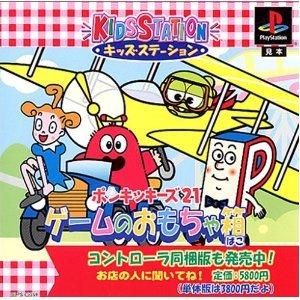 キッズステーションポンキッキーズ21ゲームのおもちゃ箱(単体版)