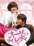[DVD]オー!マイレディBOX [DVD]