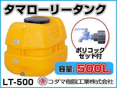 コダマ樹脂工業 タマローリータンク LT-500 ECO【500L】【ポリコック付き】【カラー:オレンジ】 【メーカー直送品】 B00EZLAGIQ 19000