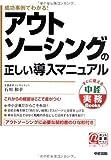 アウトソーシングの正しい導入マニュアル (中経実務Books)