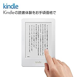Kindle Wi-Fi、ホワイト、キャンペーン情報つきモデル、電子書籍リーダー