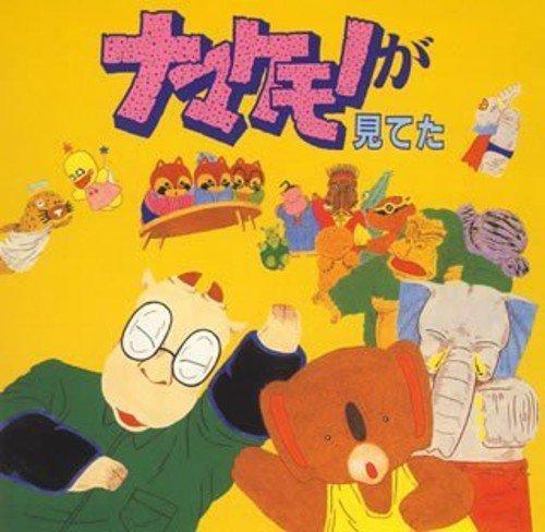 Music Collection by Namakemono Ga Miteta