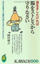 長生きしたければ腸をストレスから守りなさい (KAWADE夢新書)
