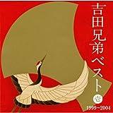 吉田兄弟ベスト 壱-1999~2004-