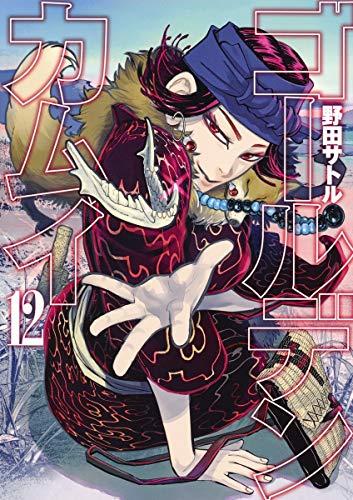 ゴールデンカムイ 12 (ヤングジャンプコミックス)