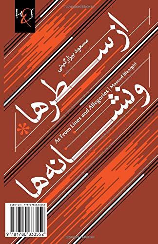 As From Lines and Allegories: Az Satr-ha Va Neshnaeh-ha (Persian Edition) pdf epub