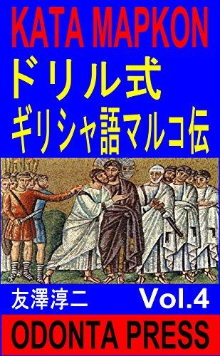 ドリル式ギリシャ語マルコ伝 vol...