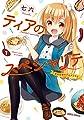 ティアのスペシャリテ ~新米記者のグルメコラム~ 1 (ガルドコミックス)