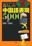 暮らしの中国語表現5000