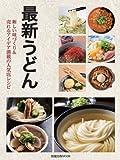 最新うどん  新しい味づくり&売れるアイデア満載の人気店レシピ (旭屋出版MOOK)