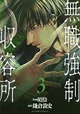 無職強制収容所(3) (アクションコミックス)