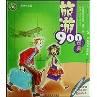 旅游900句典