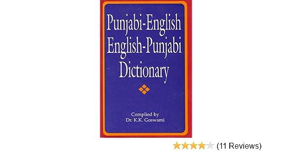 Punjabi-English/English-Punjabi Dictionary: K K  Goswami