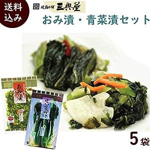 つけもの 三奥屋 おみ漬け・青菜漬詰合せ (おみ漬け180g×3袋、青菜漬200g×2袋)