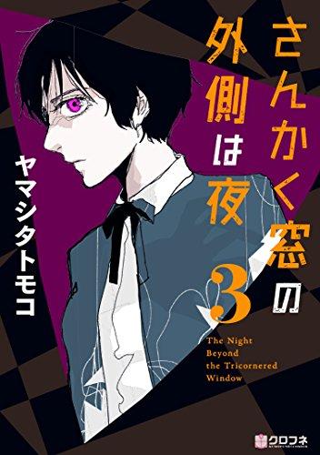 【Amazon.co.jp限定】 さんかく窓の外側は夜 (3) イラストカード付 (クロフネコミックス)