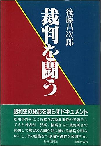 裁判を闘う (1984年) | 後藤 昌...