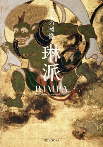 Read Online Rimpa: Decorative Japanese Painting pdf epub
