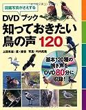知っておきたい鳥の声120 (DVDブック)