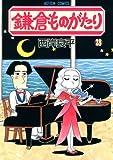 鎌倉ものがたり(28) (アクションコミックス)
