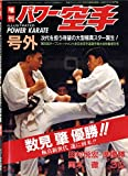 Monthly Power Karate Illustrated Special edition 1993 (Kyokushin karate collection) (Japanese Edition)