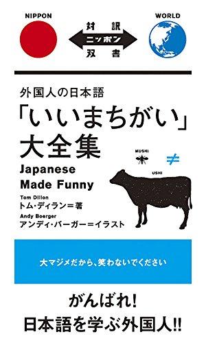 外国人の日本語「いいまちがい」大全集 Japanese Made Funny【日英対訳】 (対訳ニッポン双書)