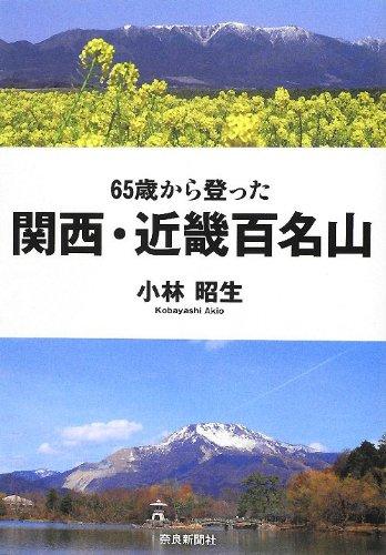 65歳から登った関西・近畿百名山