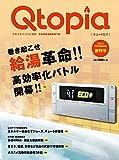 月刊スマートハウス別冊 高効率給湯機器専門誌 Qtopia