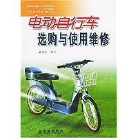 電動自行車選購與使用維修