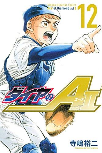 ダイヤのA act2(12) (講談社コミックス)