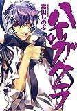 ハイガクラ 6巻 (ZERO-SUMコミックス)