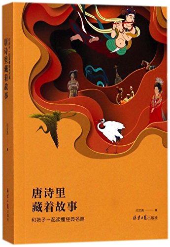 Stories Hidden in the Tang Poems (Reading Classics Together With Your Children) (Chinese Edition)