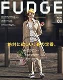 FUDGE 2017年3月号 (ファッジ)