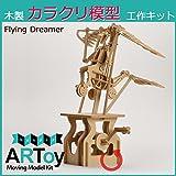 組立式木製カラクリ模型工作キット アートイ artoy 空を夢見る冒険家