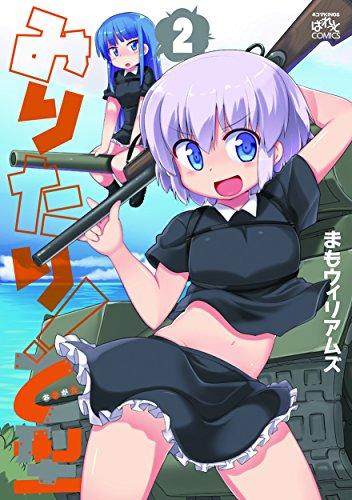 みりたり!乙型 2 (IDコミックス 4コマKINGSぱれっとコミックス)