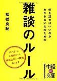 「何を話せばいいのかわからない人のための雑談のルール」松橋 良紀
