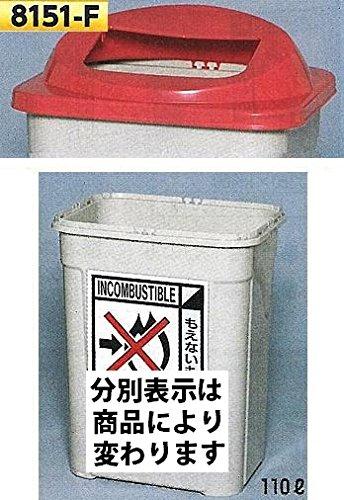 つくし工房 分別容器 扉なしフタ(赤)タイプ 110L 8151-F 分別シール スチールカン B01E58YPB2 16200