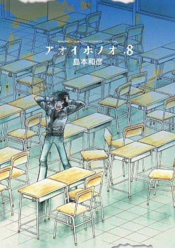 アオイホノオ 8 (少年サンデーコミックススペシャル)