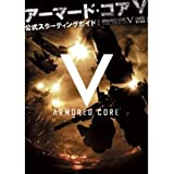ARMORED CORE V OFFICIAL STARTING GUIDE Japan Import
